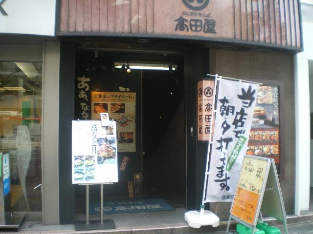 ��田屋 017.jpg