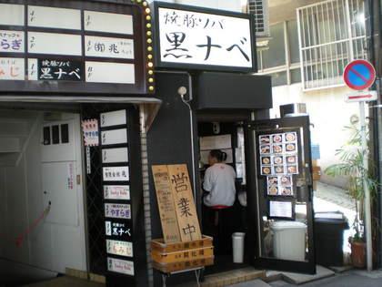 黒ナベ 黒丸 001.jpg
