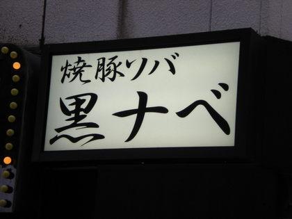 黒ナベ 黒丸 015.jpg