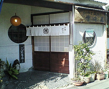 増田屋 017.jpg