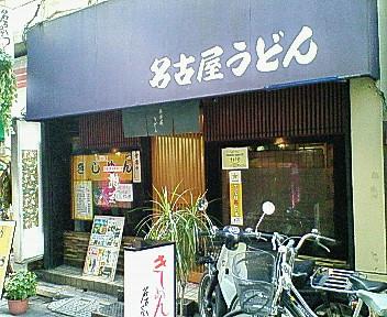 名古屋うどん12.JPG