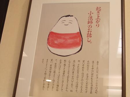 喜多方ラーメン小法師 焼豚ラーメン 022.jpg