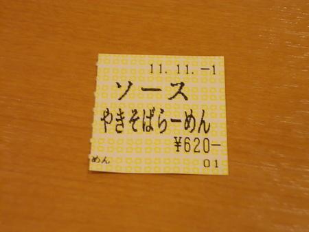 宇都宮らーめん ソースやきそばらーめん 014.jpg
