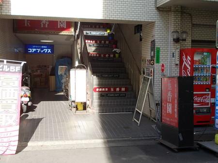 玉香園 チャーシューメン 032.jpg