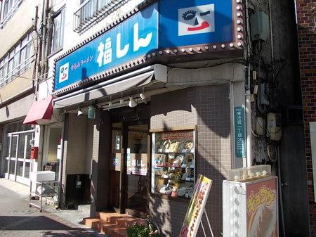 福しん B定食 022.jpg